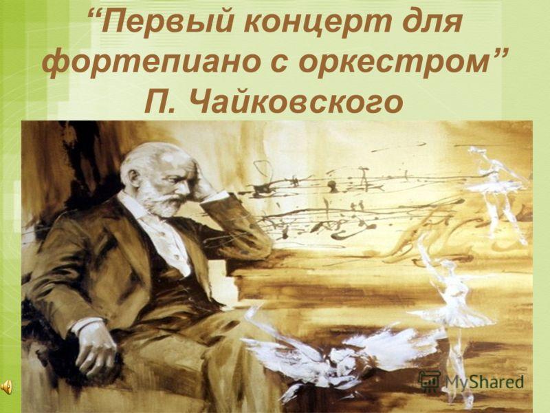 Первый концерт для фортепиано с оркестром П. Чайковского