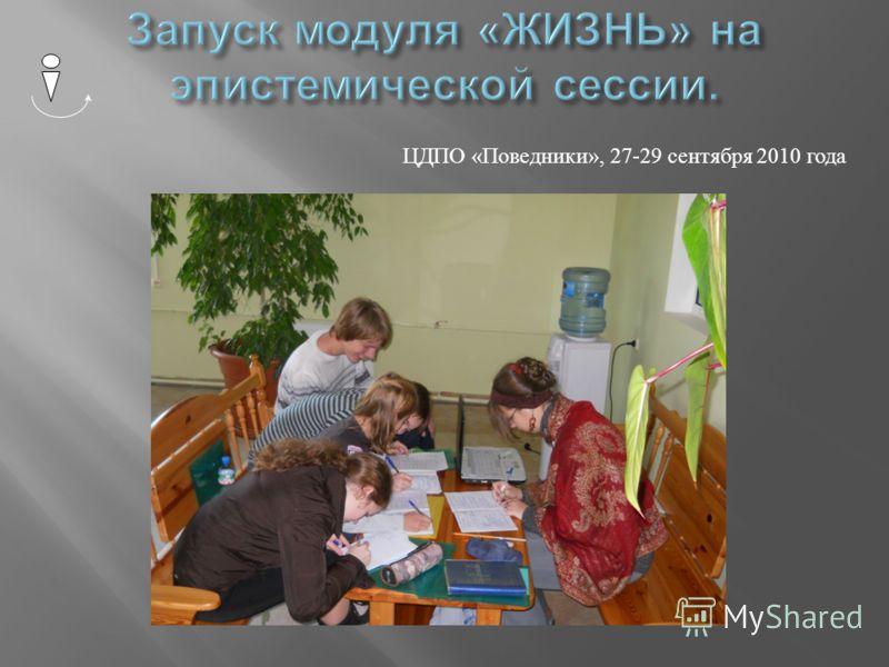 ЦДПО «Поведники», 27-29 сентября 2010 года