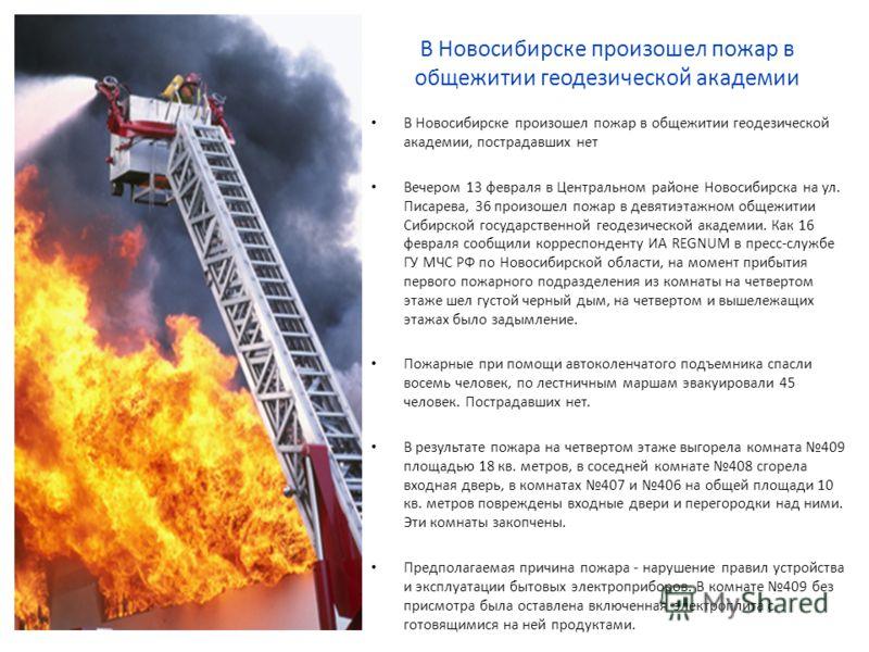 В Новосибирске произошел пожар в общежитии геодезической академии В Новосибирске произошел пожар в общежитии геодезической академии, пострадавших нет Вечером 13 февраля в Центральном районе Новосибирска на ул. Писарева, 36 произошел пожар в девятиэта