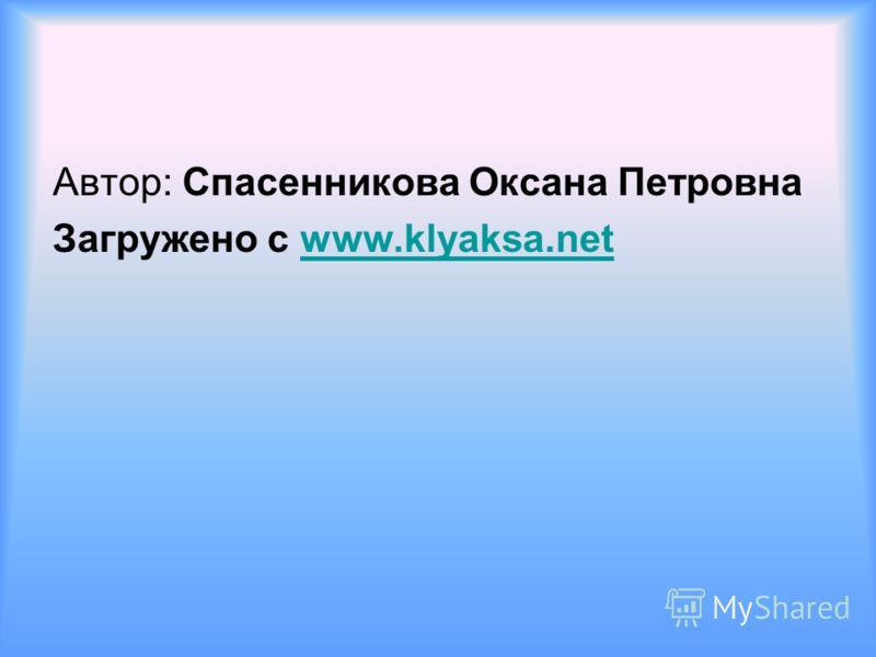 Автор: Спасенникова Оксана Петровна Загружено с www.klyaksa.netwww.klyaksa.net