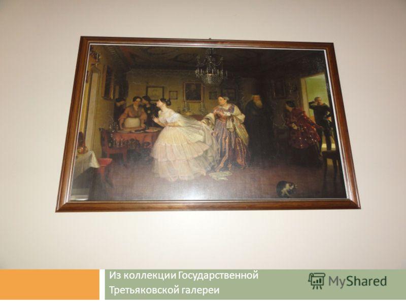 ЗАГОЛОВОК ПРЕЗЕНТАЦИИ ПОДЗАГОЛОВОК ПРЕЗЕНТАЦИИ Из коллекции Государственной Третьяковской галереи