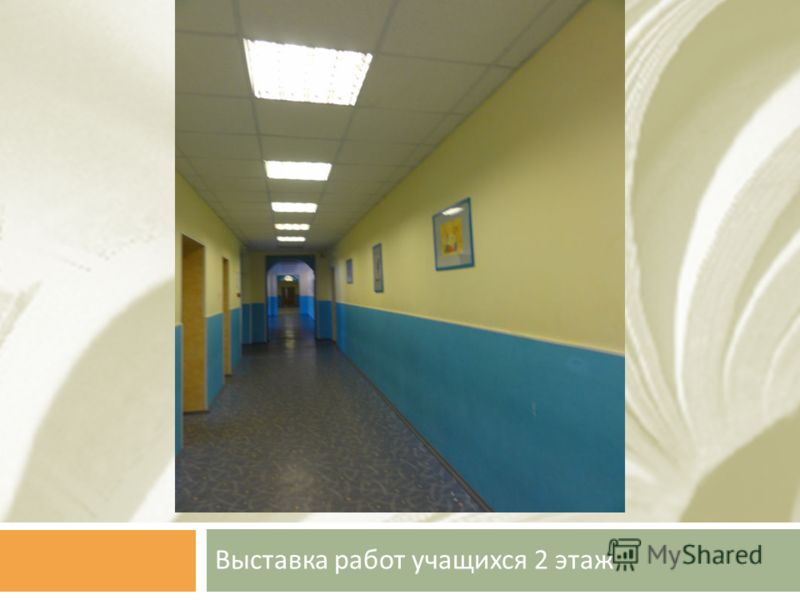 Выставка работ учащихся 2 этаж
