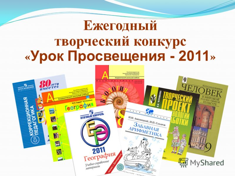 Ежегодный творческий конкурс « Урок Просвещения - 2011 »
