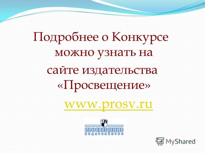 Подробнее о Конкурсе можно узнать на сайте издательства «Просвещение» www.prosv.ru