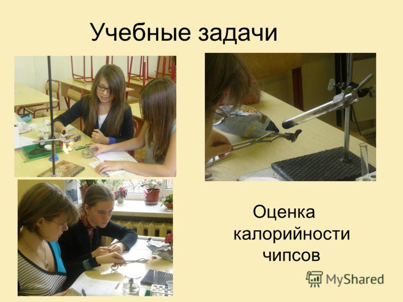 Учебные задачи Оценка калорийности чипсов