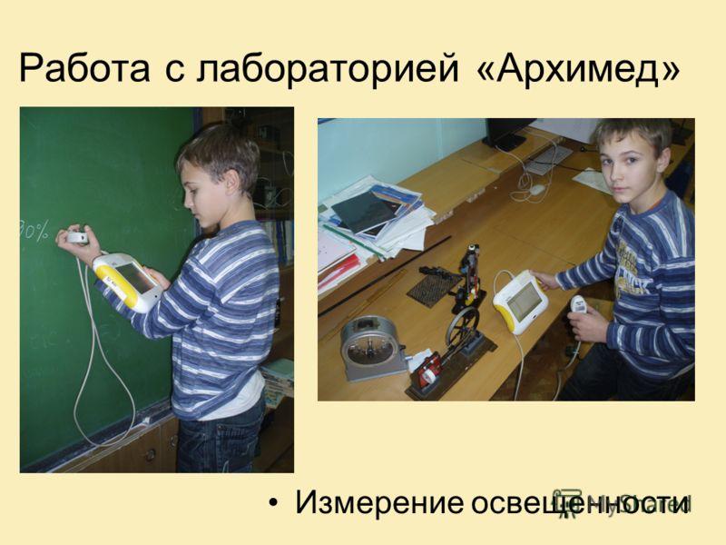 Работа с лабораторией «Архимед» Измерение освещенности