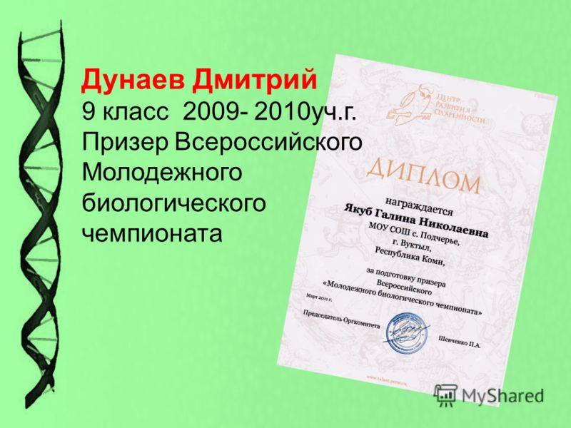 Дунаев Дмитрий 9 класс 2009- 2010уч.г. Призер Всероссийского Молодежного биологического чемпионата
