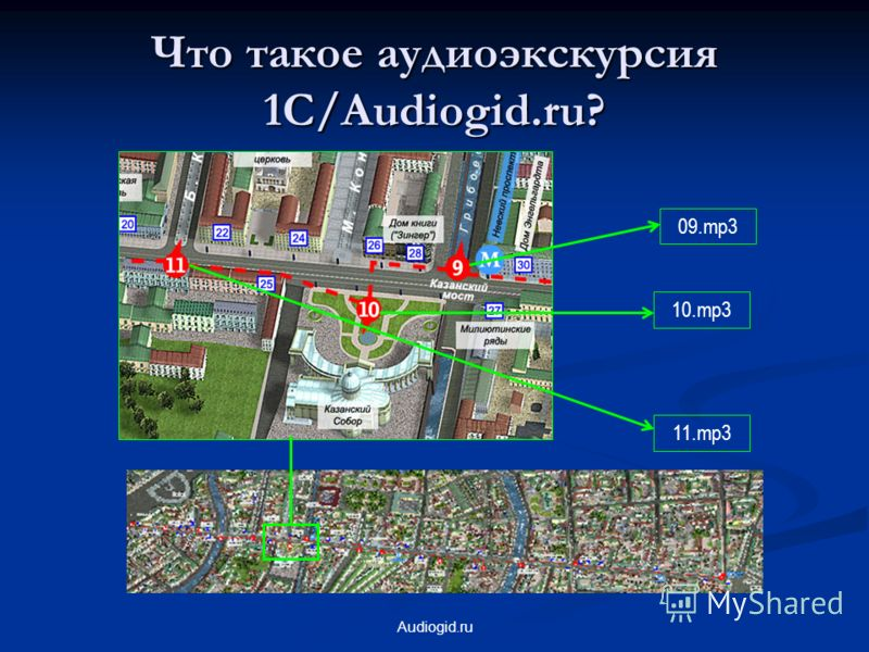 Audiogid.ru Что такое аудиоэкскурсия 1С/Audiogid.ru? 09.mp3 10.mp3 11.mp3