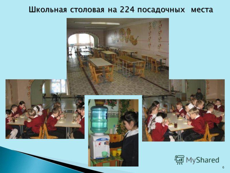 Школьная столовая на 224 посадочных места 6