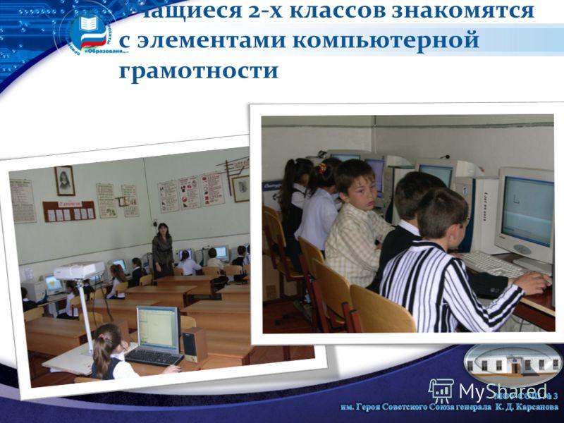 Учащиеся 2-х классов знакомятся с элементами компьютерной грамотности