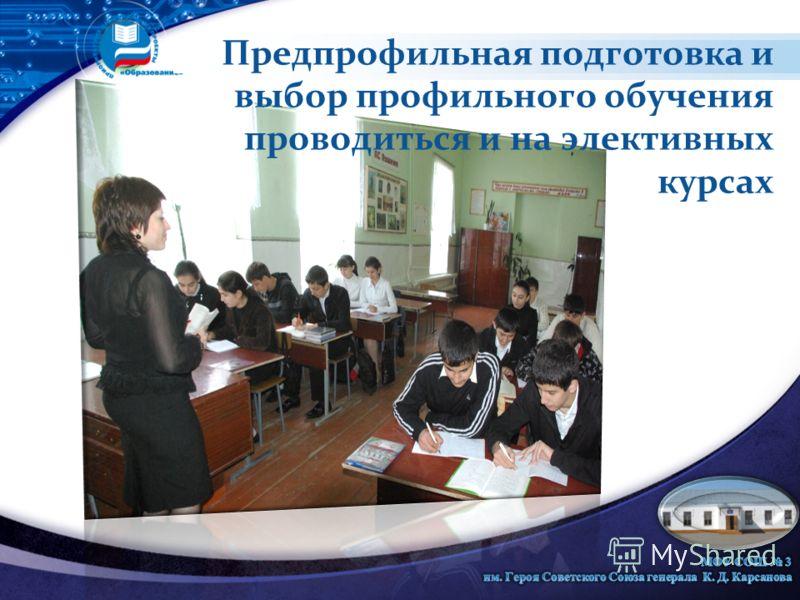 Предпрофильная подготовка и выбор профильного обучения проводиться и на элективных курсах
