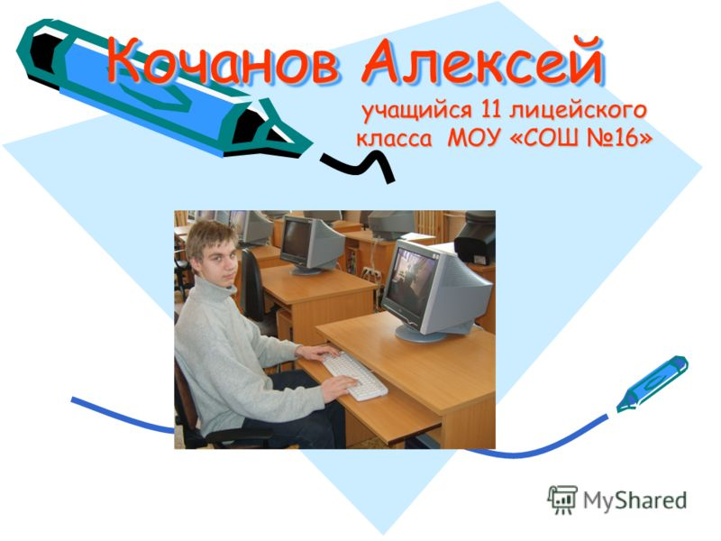 Кочанов Алексей учащийся 11 лицейского класса МОУ «СОШ 16»