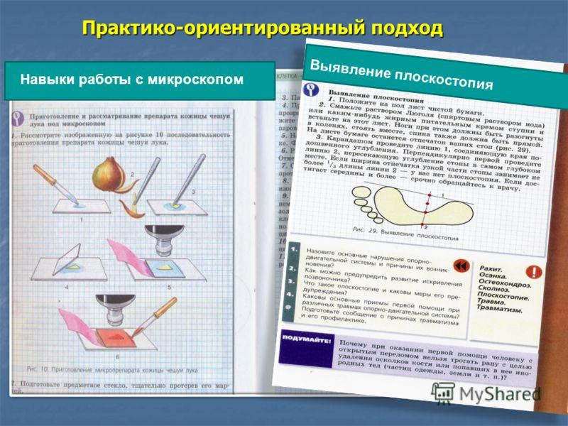 Практико-ориентированный подход Навыки работы с микроскопом Выявление плоскостопия