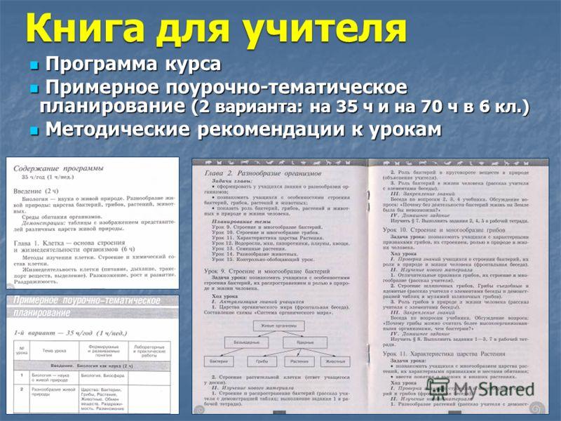 8 Программа курса Программа курса Примерное поурочно-тематическое планирование (2 варианта: на 35 ч и на 70 ч в 6 кл.) Примерное поурочно-тематическое планирование (2 варианта: на 35 ч и на 70 ч в 6 кл.) Методические рекомендации к урокам Методически
