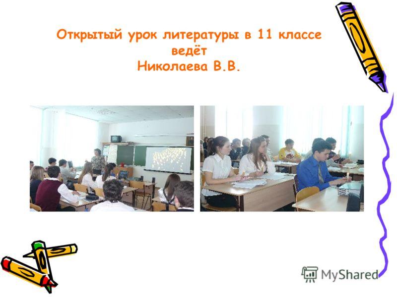 Открытый урок литературы в 11 классе ведёт Николаева В.В.