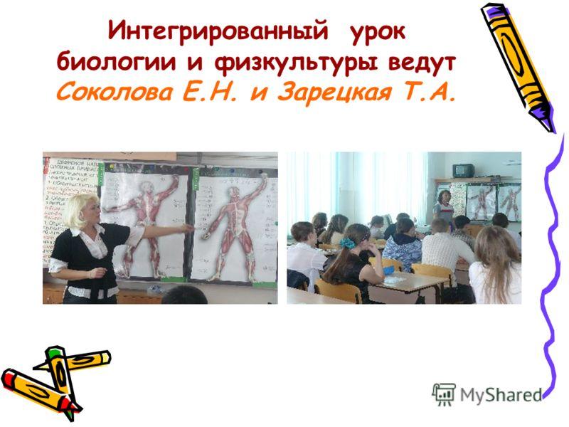 Интегрированный урок биологии и физкультуры ведут Соколова Е.Н. и Зарецкая Т.А.