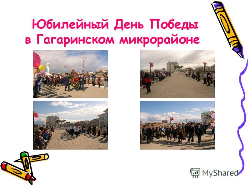 Юбилейный День Победы в Гагаринском микрорайоне