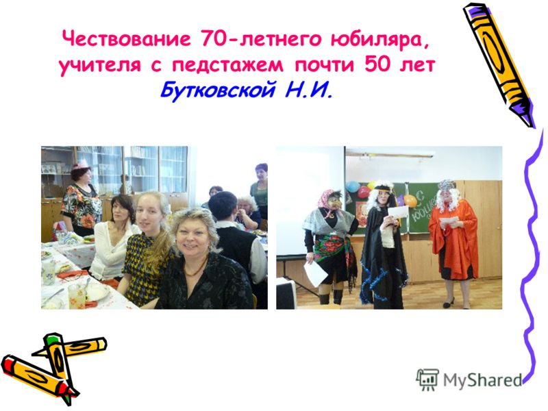 Чествование 70-летнего юбиляра, учителя с педстажем почти 50 лет Бутковской Н.И.