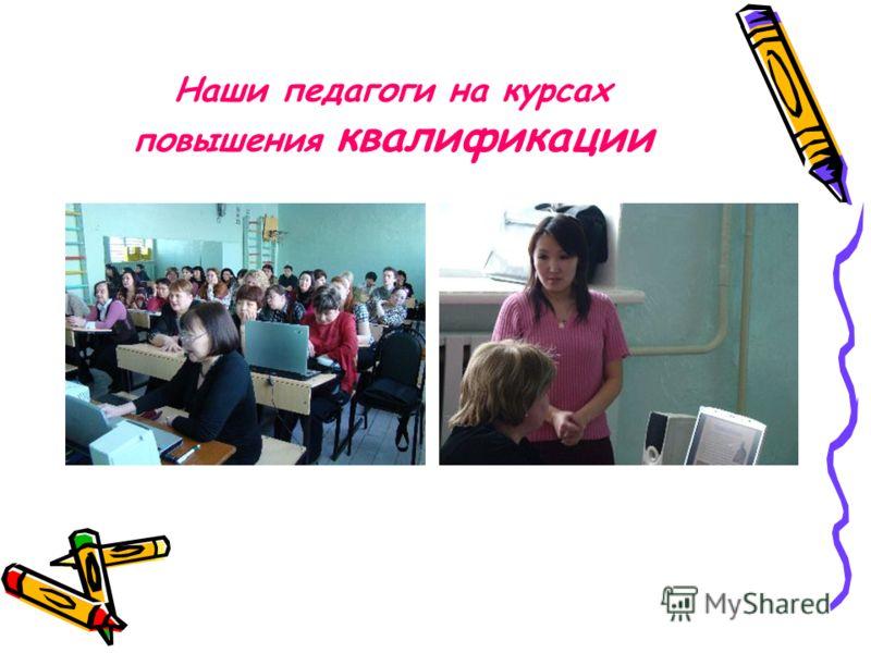 Наши педагоги на курсах повышения квалификации