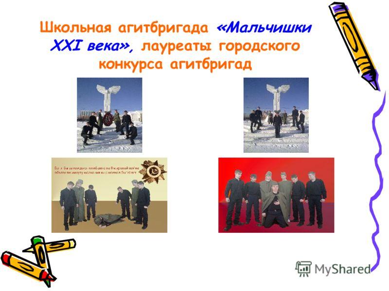Школьная агитбригада «Мальчишки XXI века», лауреаты городского конкурса агитбригад