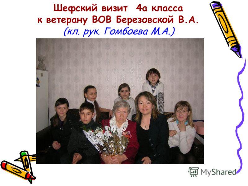 Шефский визит 4а класса к ветерану ВОВ Березовской В.А. (кл. рук. Гомбоева М.А.)