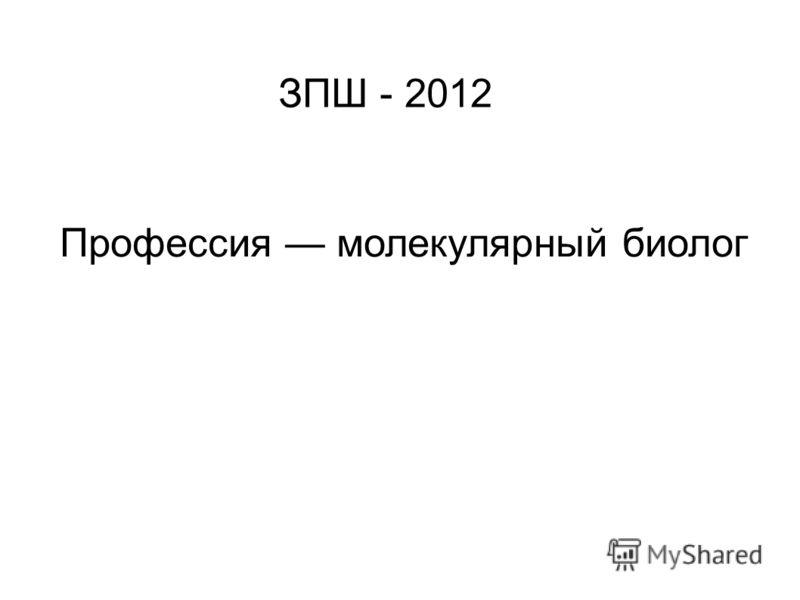 Профессия молекулярный биолог ЗПШ - 2012