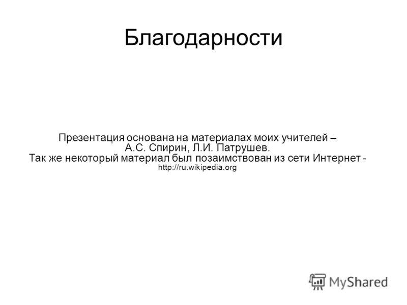 Благодарности Презентация основана на материалах моих учителей – А.С. Спирин, Л.И. Патрушев. Так же некоторый материал был позаимствован из сети Интернет - http://ru.wikipedia.org