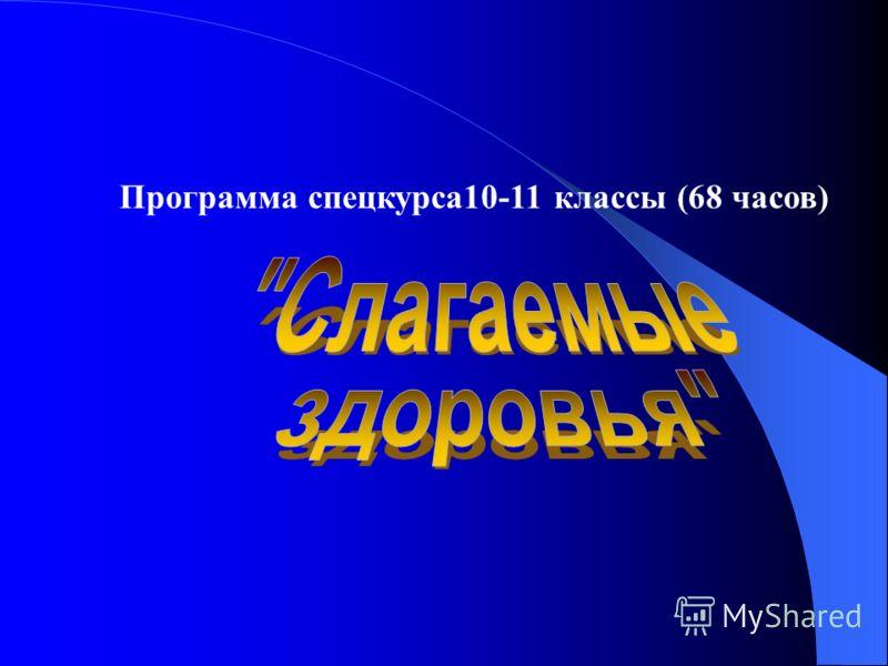 Программа спецкурса10-11 классы (68 часов)