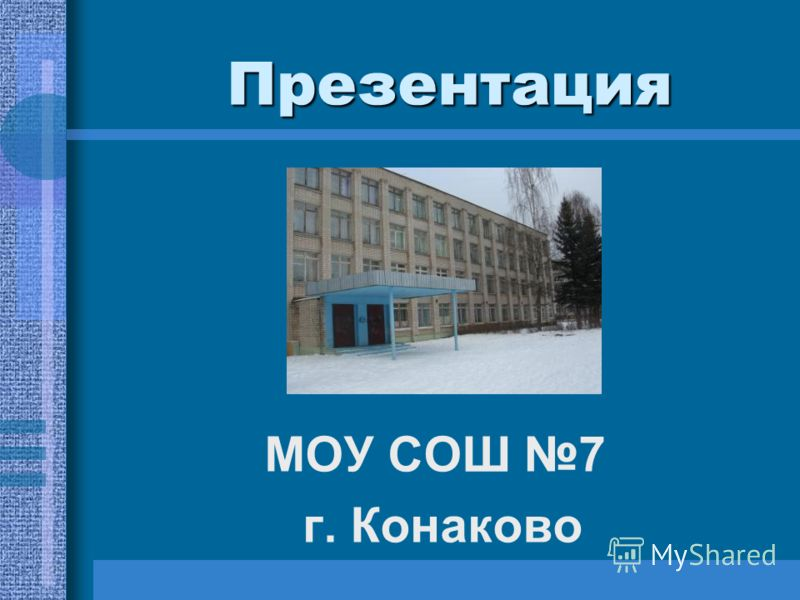 Презентация Презентация МОУ СОШ 7 г. Конаково