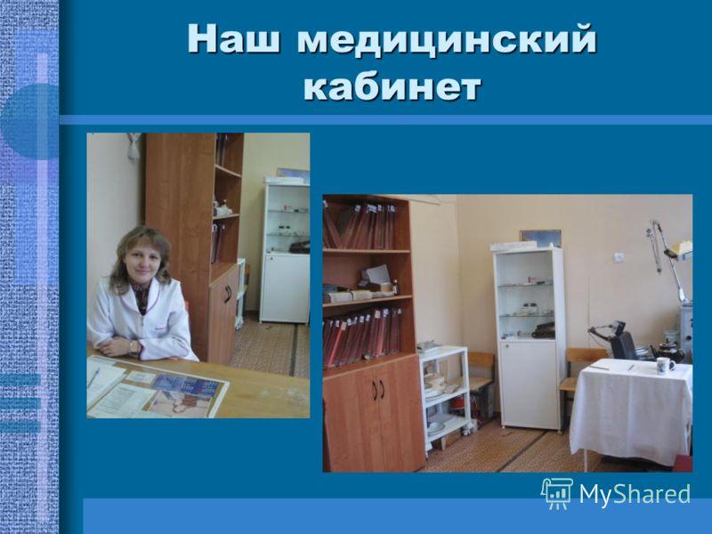 Наш медицинский кабинет
