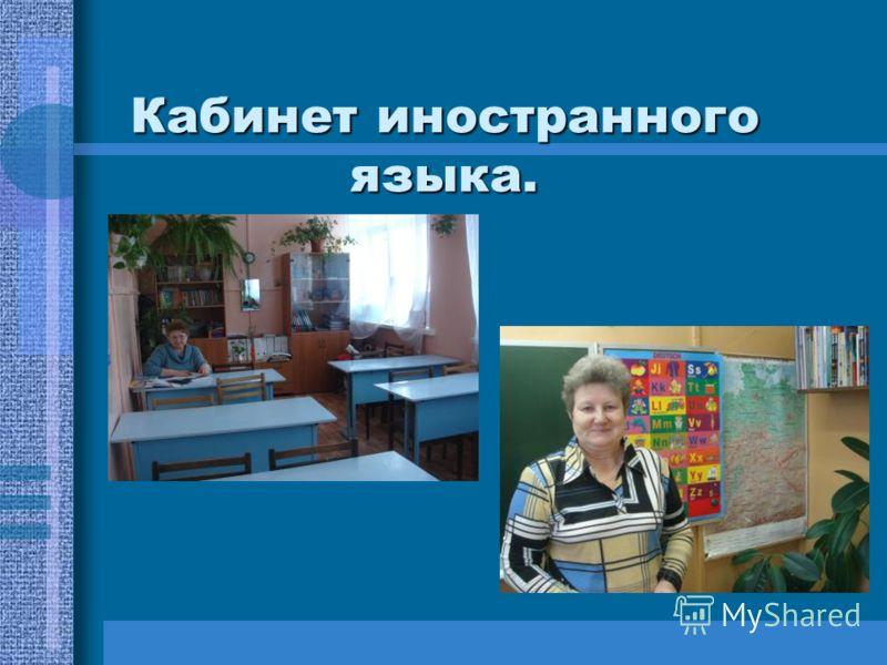 Кабинет иностранного языка.