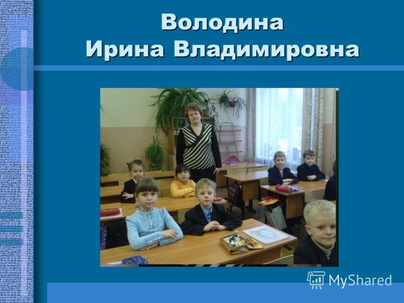 Володина Ирина Владимировна