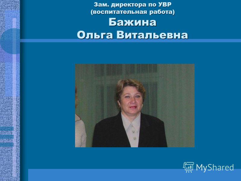 Зам. директора по УВР (воспитательная работа) Бажина Ольга Витальевна