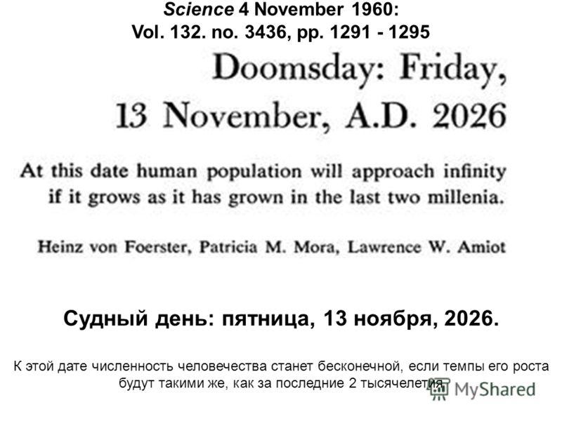 Science 4 November 1960: Vol. 132. no. 3436, pp. 1291 - 1295 Судный день: пятница, 13 ноября, 2026. К этой дате численность человечества станет бесконечной, если темпы его роста будут такими же, как за последние 2 тысячелетия