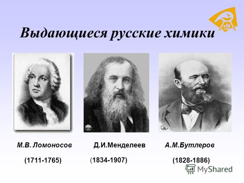 Выдающиеся русские химики М.В. Ломоносов Д.И.МенделеевА.М.Бутлеров (1834-1907) (1711-1765)(1828-1886)