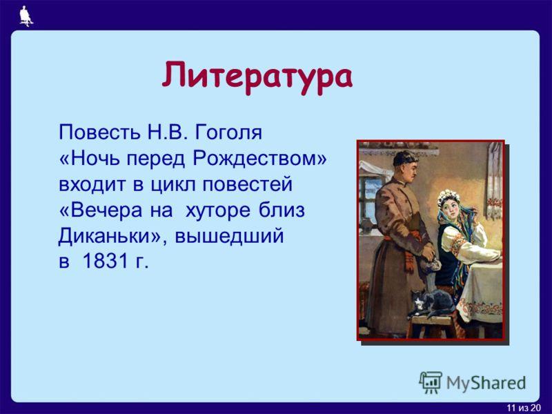 11 из 20 Литература Повесть Н.В. Гоголя «Ночь перед Рождеством» входит в цикл повестей «Вечера на хуторе близ Диканьки», вышедший в 1831 г.