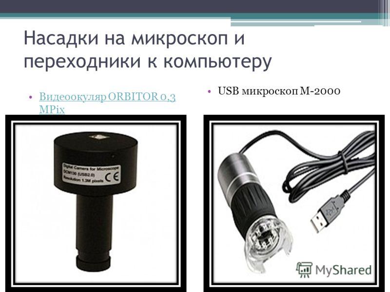 Насадки на микроскоп и переходники к компьютеру Видеоокуляр ORBITOR 0,3 MPixВидеоокуляр ORBITOR 0,3 MPix USB микроскоп М-2000