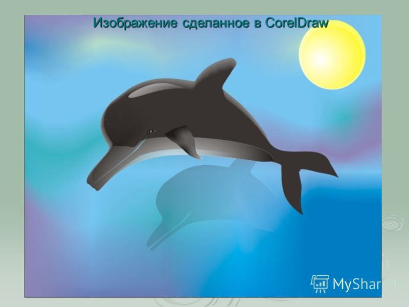 Изображение сделанное в CorelDraw