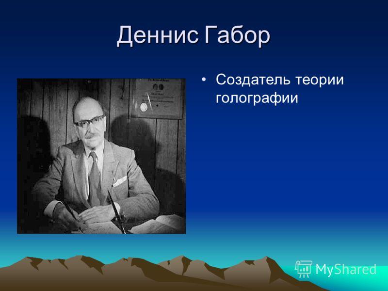 Норберт Винер Основоположник кибернетики и теории искусственного интеллекта, выдающийся математик и философ