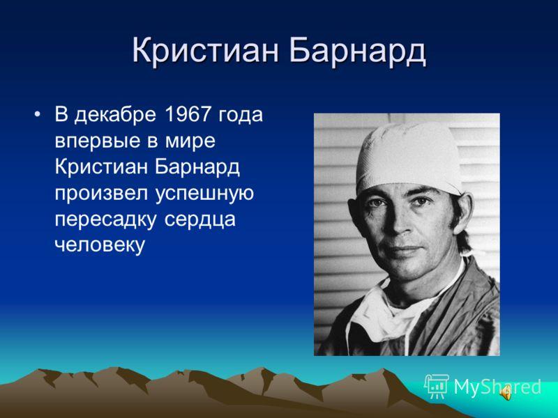 Александр Флеминг Создатель первого антибиотика - пенициллина