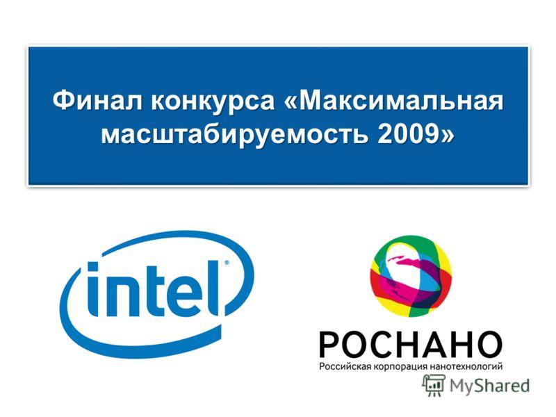 11 Финал конкурса «Максимальная масштабируемость 2009»
