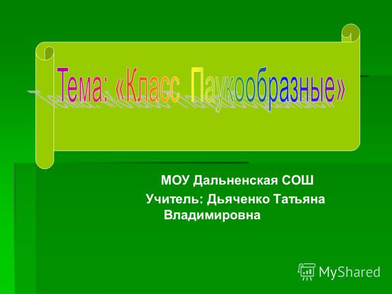 МОУ Дальненская СОШ Учитель: Дьяченко Татьяна Владимировна