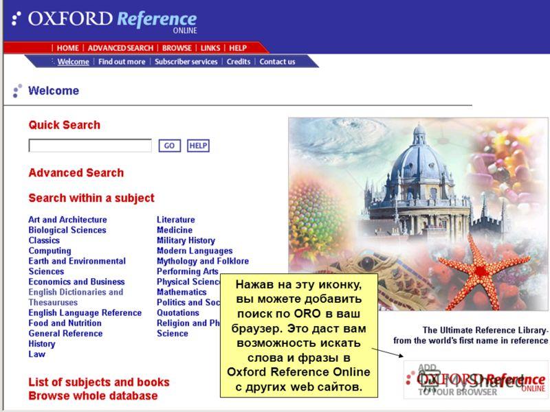 1 Нажав на эту иконку, вы можете добавить поиск по ORO в ваш браузер. Это даст вам возможность искать слова и фразы в Oxford Reference Online с других web сайтов.