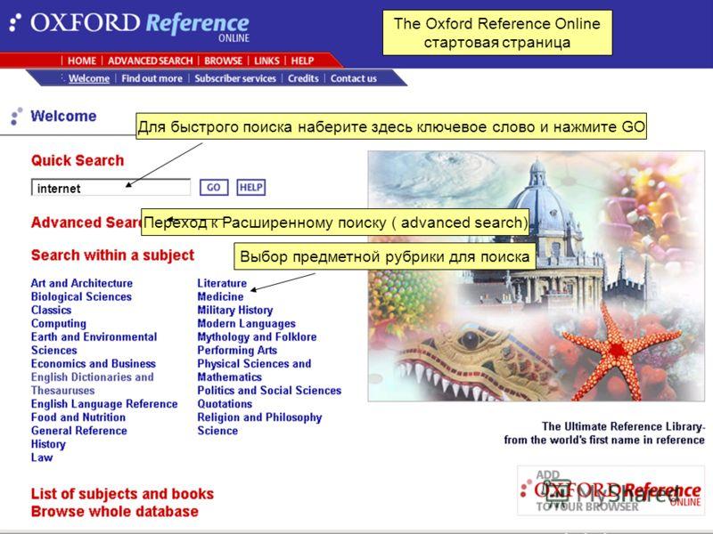 1 The Oxford Reference Online стартовая страница Переход к Расширенному поиску ( advanced search) internet Выбор предметной рубрики для поискаДля быстрого поиска наберите здесь ключевое слово и нажмите GO