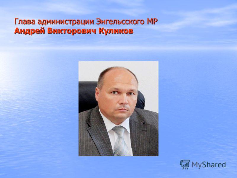Глава администрации Энгельсского МР Андрей Викторович Куликов