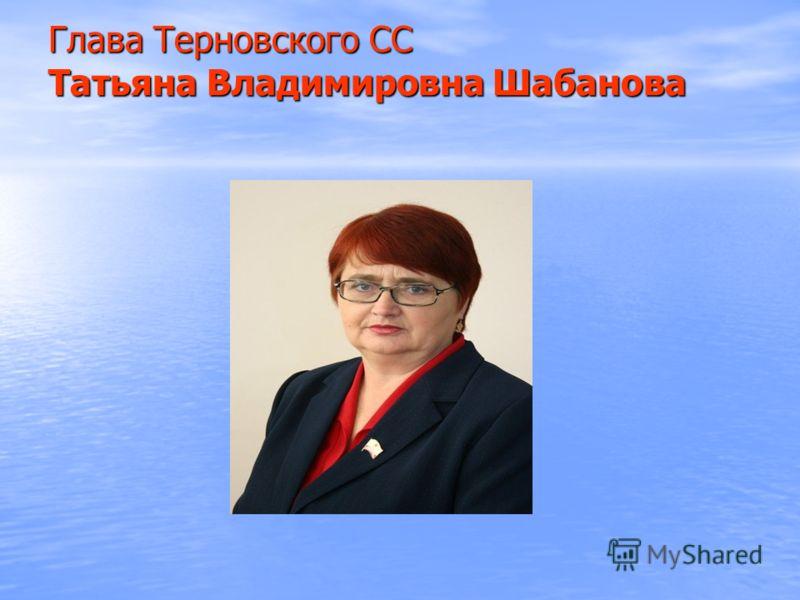 Глава Терновского СС Татьяна Владимировна Шабанова