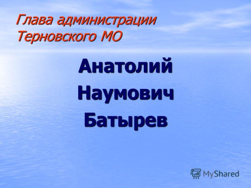 Глава администрации Терновского МО АнатолийНаумовичБатырев