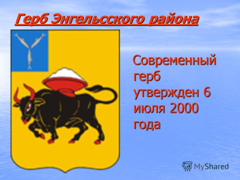 Герб Энгельсского района Герб Энгельсского района Современный герб утвержден 6 июля 2000 года Современный герб утвержден 6 июля 2000 года