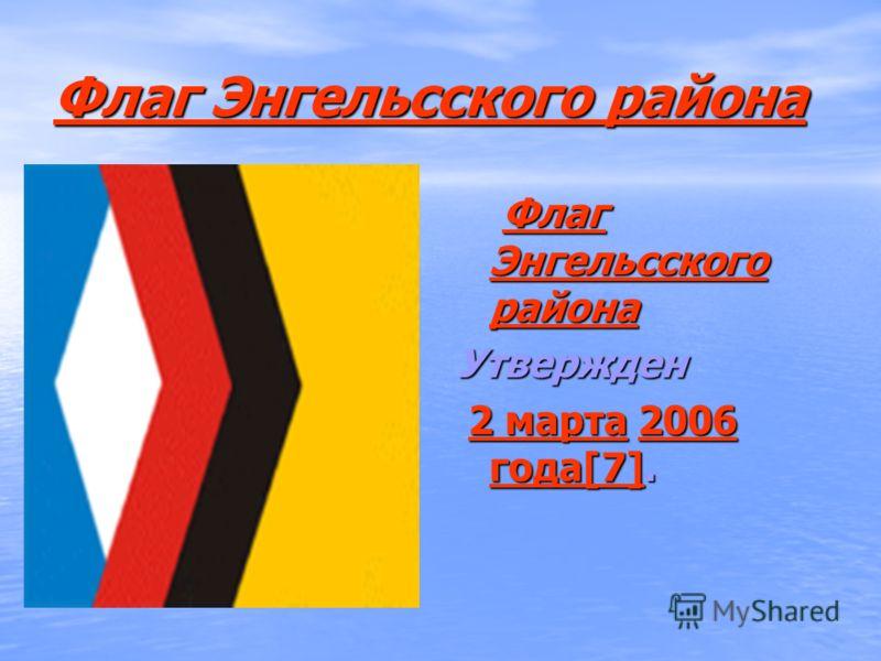 Флаг Энгельсского района Флаг Энгельсского района Флаг Энгельсского района Флаг Энгельсского районаФлаг Энгельсского районаФлаг Энгельсского районаУтвержден 2 марта 2006 года[7]. 2 марта 2006 года[7].2 марта2006 года[7]2 марта2006 года[7]