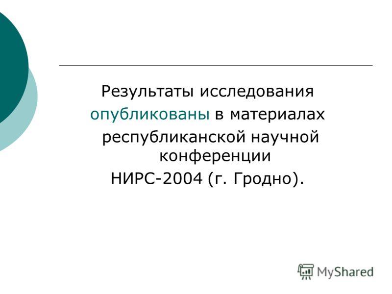 Результаты исследования опубликованы в материалах республиканской научной конференции НИРС-2004 (г. Гродно).